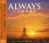 Amazon.co.jp:ALWAYS 三丁目の夕日 o.s.t: 音楽