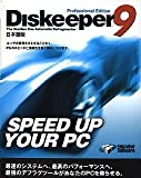 Diskeeper 9 for Windows 日本語版 Professional Edition