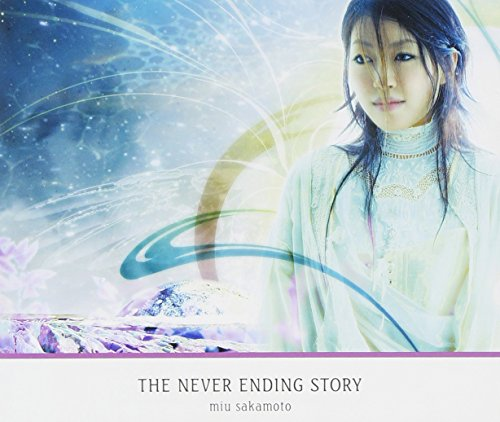 『THE NEVER ENDING STORY』 Open Amazon.co.jp