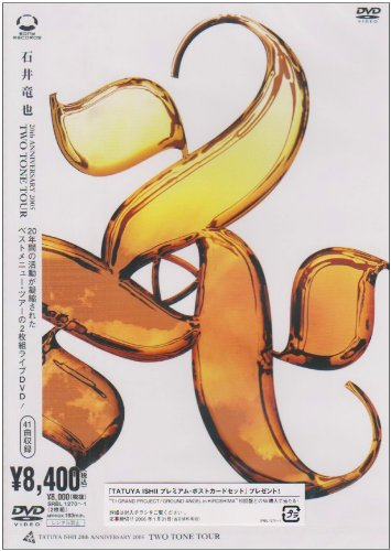 20th Anniversary 2005 TWO TONE TOUR [DVD]