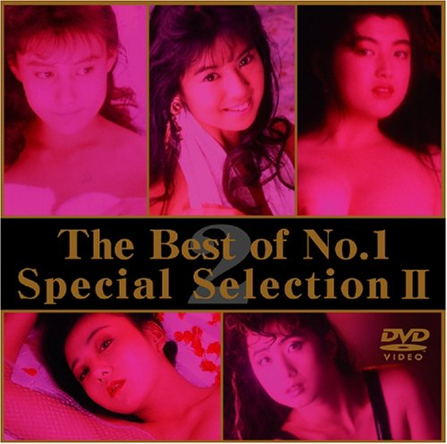 The Best Of No.1 Special SelectionII [DVD]