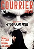 COURRiER Japon (クーリエ ジャポン) 3/16号 [雑誌]