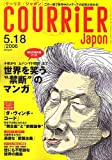 COURRiER Japon (クーリエ ジャポン) 5/18号 [雑誌]