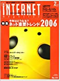 iNTERNET magazine 2006年2月号 make innovation with technology ! [雑誌]