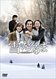 雪だるま 〜Snow Love〜 DVD-BOX
