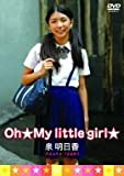 Oh★ My little girl★