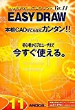 EASY DRAW Ver.11
