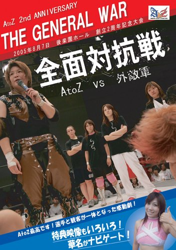 A to Z 2nd ANNIVERSARY A to Z 対 外敵軍 全面対抗戦 [DVD]