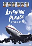 ATTENTION PLEASE アテンション プリーズ