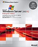 Microsoft Windows Server 2003 R2 Enterprise Edition 25CAL付 日本語版