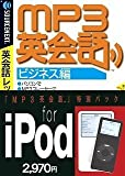 MP3英会話特別パック for iPod (説明扉付きスリム2本帯巻き)