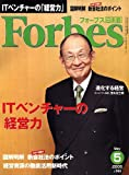 Forbes (フォーブス) 日本版 05月号 [雑誌]