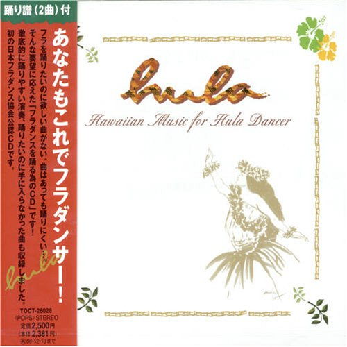 Hula~Hawaiian Music for Hula Dancer~(CCCD)