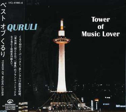 『ベストオブくるり/ TOWER OF MUSIC LOVER』 Open Amazon.co.jp