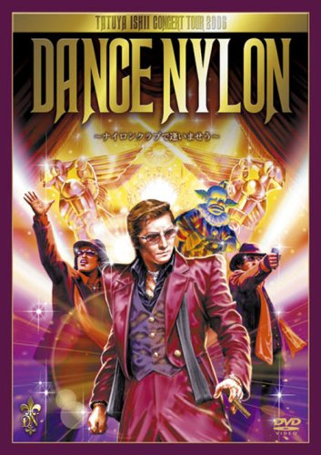 DANCE NYLON [DVD]