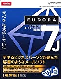 Eudora 7J for Windows