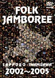 Amazon.co.jp: FOLK JAMBOREE IN SAPPORO・IWAMIZAWA 2002~2005: 音楽: オムニバス