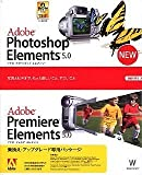 Adobe Photoshop Elements 5.0 plus Adobe Premiere Elements 3.0 日本語版 Windows版 アップグレード版