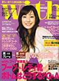 with (ウィズ) 2006年 11月号 [雑誌]