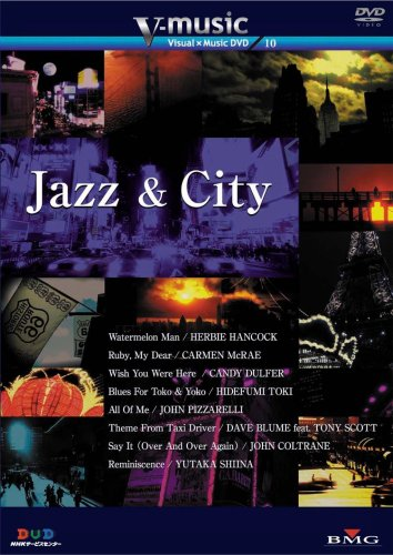 V-music 10『Jazz & City』 [DVD]