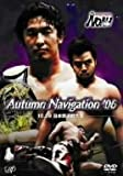 PRO-WRESTLING NOAH Autumn Navigation'06 10.29 日本武道館大会