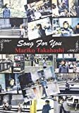 高橋真梨子 Song For You [DVD]