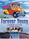 Amazon.co.jp: ~Forever Young~ Concert in つま恋2006: DVD: かぐや姫 吉田拓郎,吉田拓郎BAND