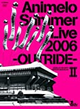 Animelo Summer Live 2006 -OUTRIDE- 2