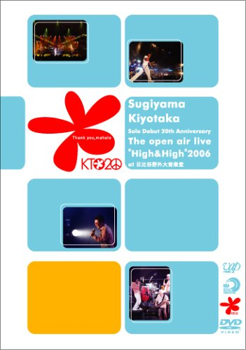 "The open air live""High & High""2006 at 日比谷野外大音楽堂 [DVD]"