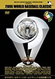 2006 WORLD BASEBALL CLASSIC 公式記録DVD(通常版)