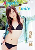 夏川純 Angelic Smile [DVD]
