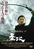 The Making of 墨攻: DVD