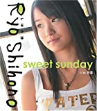 【しほの涼】sweet sunday