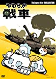 やわらか戦車 The Legend of the Yawaraka Tank