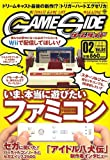 GAME SIDE (ゲームサイド) 2007年 02月号 [雑誌]