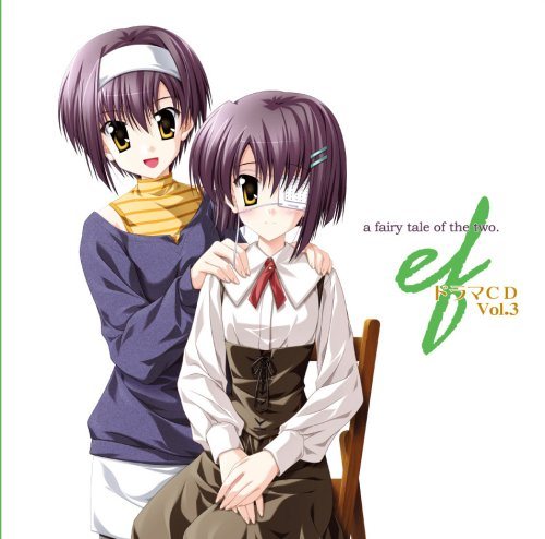 「ef~a fairy tale of the two.~」ドラマCD3