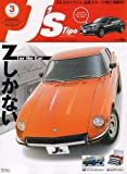 J's Tipo (ジェイズティーポ) 2007年 03月号 [雑誌]