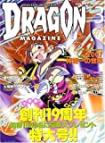 DRAGON MAGAZINE (�ɥ饴��ޥ�����) 2007ǯ 03��� [����]
