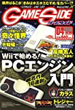 GAME SIDE (ゲームサイド) 2007年 04月号 [雑誌]