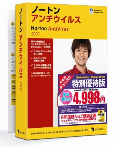 Norton AntiVirus 2007 VISTA対応  特別優待版
