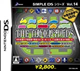 SIMPLE DSシリーズVol.14 THE 自動車教習所DS