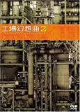 工場幻想曲2Industrial Romanesque2 [DVD]