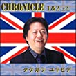 CHRONICLE1&2/+2