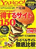 Yahoo! Internet Guide 8月号
