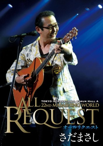 MASASING WORLD CONCERT 2007 ALL REQUEST [DVD]