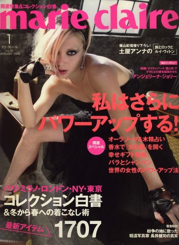 marie claire (マリ・クレール) 2008年 01月号 [雑誌]: 本