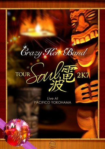SOUL電波2K7 LIVE AT PACIFICO YOKOHAMA [DVD]