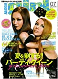 WOOFIN' girl (ウーフィンガール) 2008年 07月号 [雑誌]