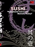 寿司の握り方DVD SUSHI (日・英/NTSC版) How to make sushi DVD (Eng/JPN.Bilingual)