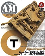 Armour Modelling (アーマーモデリング) 2008年 08月号 [雑誌]